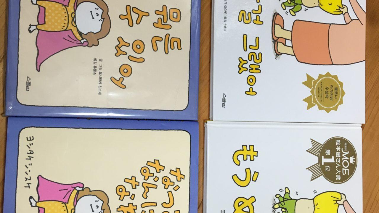 『なつみは何にでもなれる』は韓国でも人気の絵本です。